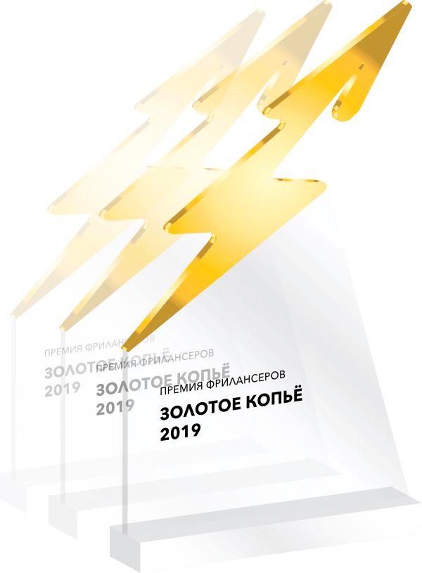 Золотое копьё - 2